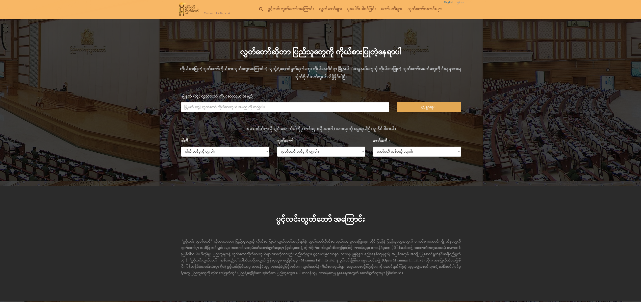 OpenHluttaw Website